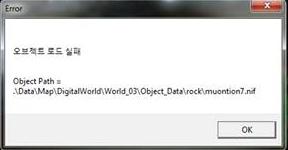 object-error-1