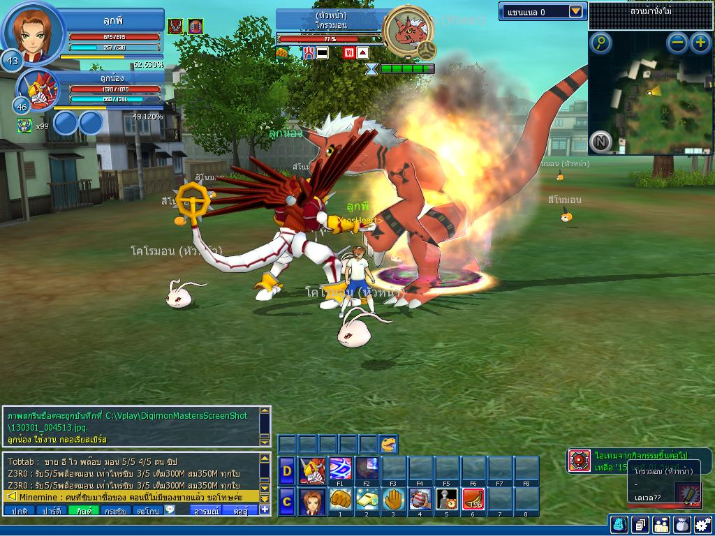 Digimon Masters Online Tumblr Picture