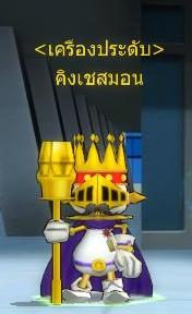 NPC-KingChessmon