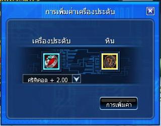 stone-red2v2
