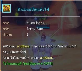 Agunimon_Spirit